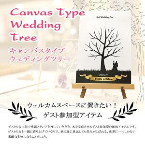 ウェルカムボード ウェディングツリー A4 木製イーゼル付 ゲスト参加型 結婚式 名入れ ウェルカムスペース 指紋 指紋アート おしゃれ 人気 結婚祝い