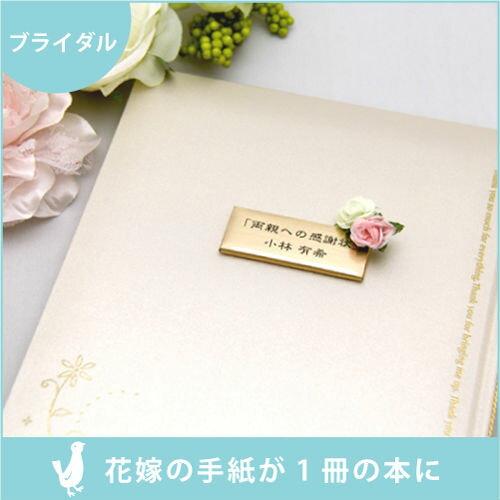 結婚式 ご両親へのプレゼント 子育て卒業記念に。思い出の写真と直筆の手紙が1冊の本になる「両親への感謝状/手紙タイプ」お仕立て券