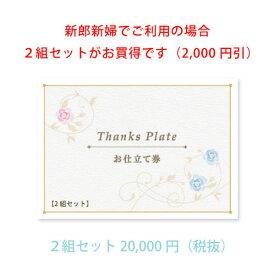 ☆☆【送料無料】☆☆ 結婚式 ご両親へのプレゼント 子育て卒業記念に。両親への感謝状/プレートタイプ「サンクスプレート」2組セットお仕立て券
