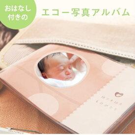 【合わせ買い商品】 10 ツキ 10 カものがたり  おはなし付きのエコー写真アルバム