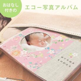 【合わせ買い商品】 10 ツキ 10 カものがたり(フラワー)おはなし付きのエコー写真アルバム