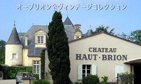 1957シャトウ オーブリオンChateau Haut Brion