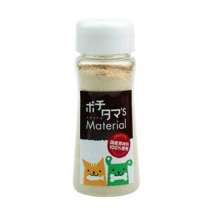 ポチタマ'S Material りんご皮パウダー 70g [ポチタマのマテリアル]○
