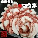 送料無料 牛コウネ 焼肉 希少部位 コーネ 500g ロイドごはん 名物 広島 国産 コラーゲン ゼラチン バーベキュー グル…