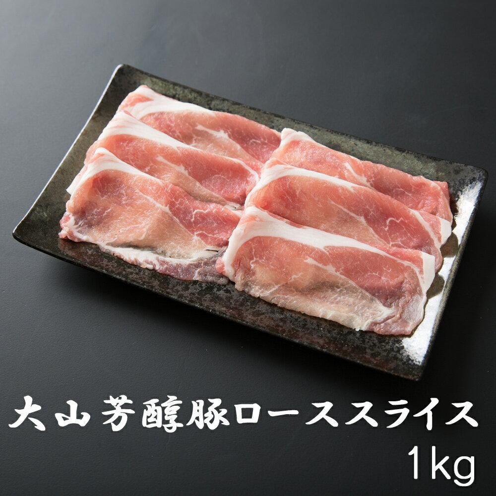 母の日 BBQ 大山芳醇豚 ローススライス1kg しゃぶしゃぶ 炒め物 豚肉 ポーク 焼肉 化粧箱 贈答用 業務用にも 高級志向