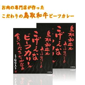 鳥取和牛 ビーフカリー (220g)×2 高級 ごちそうレトルトカレー 和牛 国産 A4〜A5 送料無料 お花見 【ゆうパケット】