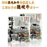 幻の黒毛和牛隠岐牛カレー(220g)レトルトビーフカレー国産ブランド牛【ゆうパケット】