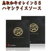 鳥取和牛オレイン55ハヤシライスソース(200g)レトルトハヤシライスソース国産ブランド牛【ゆうパケット】
