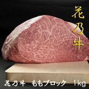 花乃牛 黒毛和牛 塊肉 モモブロック塊(1kg) A5ランク ローストビーフ ステーキ 焼肉 化粧箱 贈答用 父の日 奇跡の牛 業務用にも 高級志向