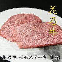 肉匠はなふさ奇跡の牛花乃牛モモステーキ(1kg)焼肉バーベキューお祝い母の日贈答用高級志向