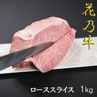 肉匠はなふさ奇跡の牛花乃牛ローススライス(1kg)すき焼きしゃぶしゃぶ黒毛和牛高級志向
