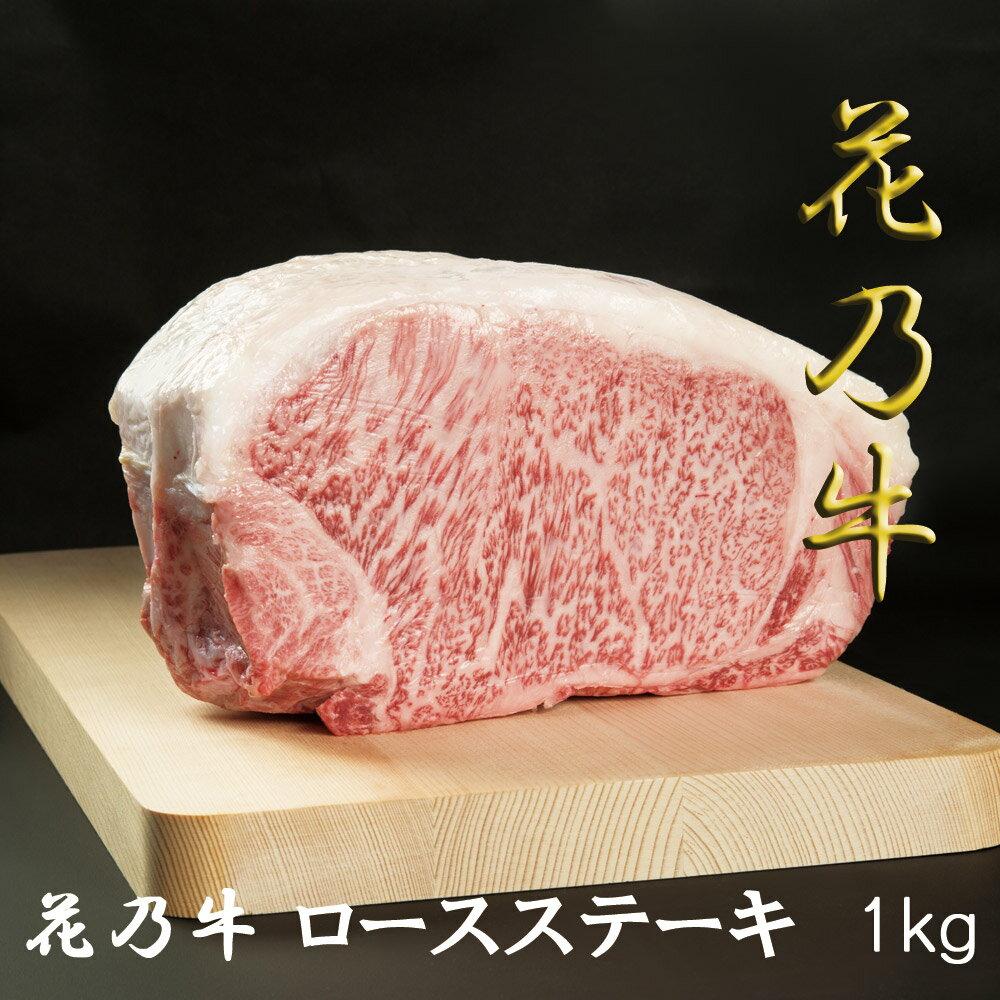 母の日 BBQ 奇跡の牛 花乃牛 ロースステーキ(1kg) A5ランク 焼肉 バーベキュー お祝い 化粧箱 贈答用 業務用にも 高級志向 ふるさと納税にも使用されるお肉です