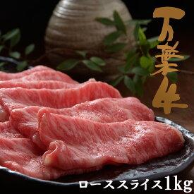 肉質日本一に選ばれた鳥取和牛 万葉集 由来 万葉牛 ローススライス (1kg) すきやき しゃぶしゃぶ A5ランク お花見 国産 ギフト 贈答用