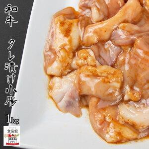 ホルモン 和牛タレ漬け小腸 1kg 特選 焼肉 バーベキュー 贈答 お中元 酒の肴 ビールに【冷凍】 【送料無料】