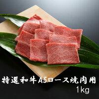 肉匠はなふさ特選黒毛和牛ロース焼肉用(1kg)バーベキューお祝い贈答用黒毛和牛高級志向