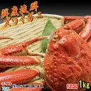 ズワイガニ 松葉ガニ 蟹の水揚げ量日本一の境港水揚げ 生 ボイル 冷凍 選択可能 境港 かに 訳あり 蟹 1.0kg前後 国産 …
