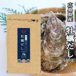 ポイント消化 送料無料 牡蠣だし 和風だし 広島産 8.4g×8袋 粉末パック うどん おでん 味噌汁 パスタにも 【ゆうパケット】