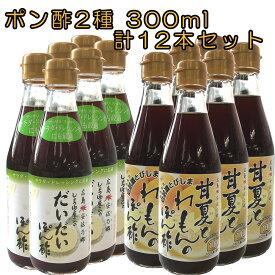 ユーメン醤油 甘夏れもんポン酢6本 だいだいポン酢6本 計12本セット(300ml) 贈答 お中元