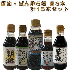 ユーメン醤油 ぽん酢・醤油 5種 詰め合わせ 各3本 計15本セット 贈答 お中元