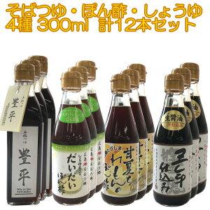 ユーメン醤油 ぽん酢・そばつゆ・醤油 4種 詰め合わせ 各3本 計12本セット 贈答 父の日