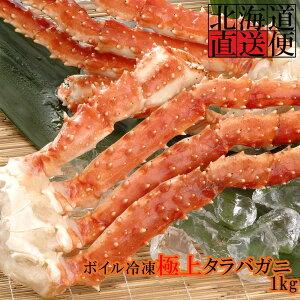 北海道直送便 特大タラバ蟹 冷凍 ボイル 1肩 1kg カニ タラバガニ かに 蟹