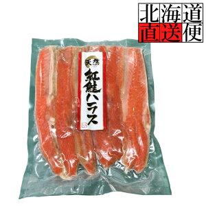 北海道直送便 アメリカ産 紅鮭 ハラス 500g 溢れる脂 お中元