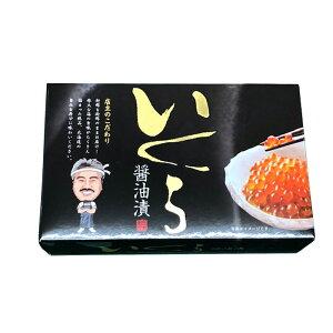 北海道 いくら醤油漬け 250g【冷凍】