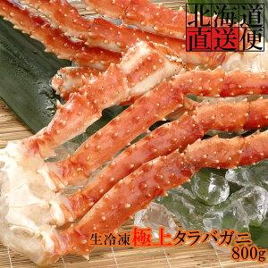 北海道直送便 生冷凍 特大 極上タラバガニ 1肩 約1kg ギフト 焼きガニ 2kg 3kg 4kg 5kg まとめ買いがお得 父の日