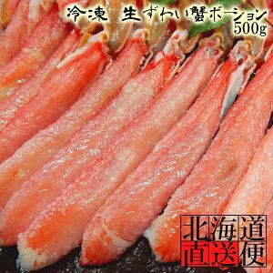 北海道直送便 ズワイガニ ポーション 生冷凍 カニ かに 蟹 500g たっぷり15本入り