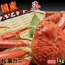 2020年も鮮度と旨さに自信アリ! ズワイガニ 姿 松葉ガニ 蟹の水揚げ量日本一の境港水揚げ 生 ボイル 冷凍 選択可能 かに 訳あり 蟹 1.0kg前後 国産 送料無料 ギフト 焼きガニ 直送 ずわい蟹 越前がに 日本海