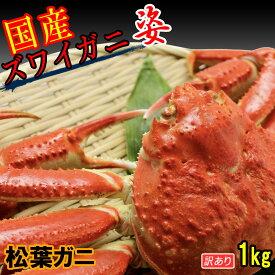 ズワイガニ 姿 松葉ガニ 蟹の水揚げ量日本一の境港水揚げ 生 ボイル 冷凍 選択可能 かに 訳あり 蟹 1.0kg前後 国産 送料無料 ギフト 焼きガニ 直送 ずわい蟹 越前がに 日本海