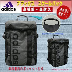 アディダス リュック スクール スクエアディパック YC59032 教科書仕切り付 大容量リュック 学生 通学用 スクールバック adidas