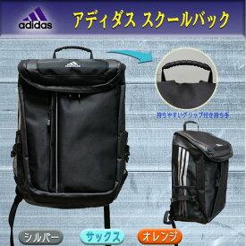 アディダス リュック スクール スクエアディパック YC59017 教科書仕切り付 大容量リュック 30L 学生 通学用 スクールバック adidas