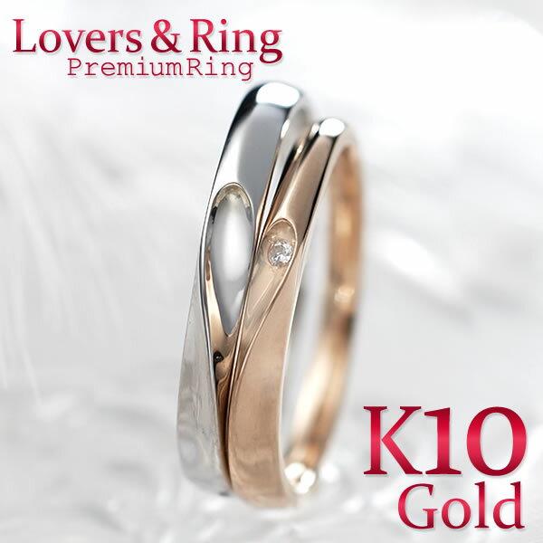 結婚指輪 マリッジリング ペアリング K10 ゴールド 刻印無料 誕生石 LSR0650DPK-WG K10 10K Lovers & Ring True Love ゴールド ペアリング ペア指輪 マリッジリング 彼氏 彼女 プロポーズ ピンクゴールド ホワイトゴールド マリキャン 送料無料 2本セット 6月 7月