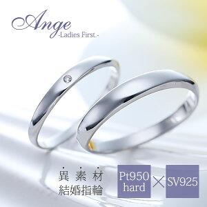 結婚指輪 マリッジリング プラチナ ペアリング PT950 Ange(アンジェ) -Ladies First- 11-22-4142-SVPT シルバー 刻印無料 偶数号 対応 シンプル ペア 指輪 プレゼント 彼氏 彼女 プロポーズ 結婚 婚約 SV925