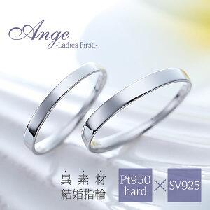 結婚指輪 マリッジリング プラチナ ペアリング PT950 Ange(アンジェ) -Ladies First- 11-22-4180-SVPT シルバー 刻印無料 偶数号 対応 シンプル ペア 指輪 プレゼント 彼氏 彼女 プロポーズ 結婚 婚約 SV925