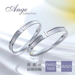 結婚指輪 マリッジリング プラチナ ペアリング PT950 Ange(アンジェ) -Ladies First- 11-22-4182-SVPT シルバー 刻印無料 偶数号 対応 シンプル ペア 指輪 プレゼント 彼氏 彼女 プロポーズ 結婚 婚約 SV925