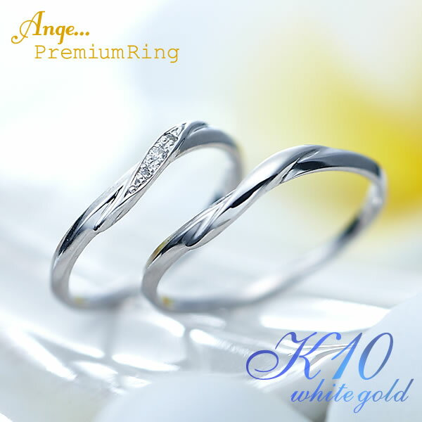 結婚指輪 マリッジリング K10WG ホワイトゴールド ペアリング 刻印無料 Ange 11-22-4240-k10wg 偶数号 対応 ホワイトゴールド 10K K10WG ペアリング ペア指輪 プレゼント 彼氏 彼女 プロポーズ 記念日 ジュエリー 結婚記念日 マリキャン 送料無料 2本セット