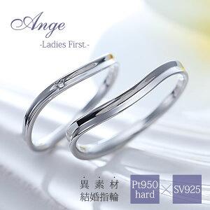 結婚指輪 マリッジリング プラチナ ペアリング PT950 Ange(アンジェ) -Ladies First- 11-22-4109-SVPT シルバー 刻印無料 偶数号 対応 シンプル ペア 指輪 プレゼント 彼氏 彼女 プロポーズ 結婚 婚約 SV925