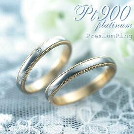 結婚指輪 マリッジリング プラチナ ペアリング PT900 ゴールド K18 刻印無料 Premium Destiny 運命の君と プラチナ900 K18 18K イエローゴールド ミル打ち ペア 指輪 プラチナリング プレゼント プロポーズ 結婚 婚約 結婚記念 記念日 マリキャン 送料無料 ストレート