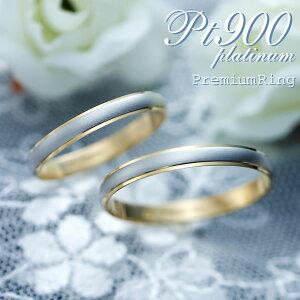 結婚指輪 マリッジリング プラチナ ペアリング PT900 ゴールド K18 刻印無料 Premium Destiny 運命のさだめ プラチナ900 K18 18K ゴールド ピンクゴールド ペア指輪 プラチナリング プレゼント プロポ