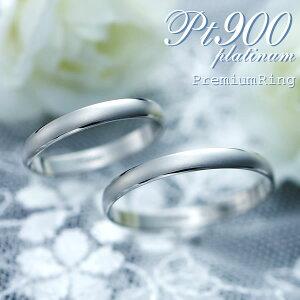 結婚指輪 マリッジリング プラチナ ペアリング PT900 刻印無料 ペアリング 運命の輪 Premium Destiny プラチナ900 ペア 指輪 プラチナペアリング プレゼント 彼氏 彼女 プロポーズ 結婚 婚約 結婚