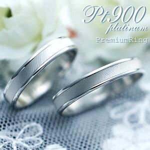 結婚指輪 マリッジリング プラチナ ペアリング PT900 刻印無料 ペアリング Premium Destiny 運命の糸 プラチナ900 指輪 ペア プラチナペアリング プレゼント 彼女 彼氏 婚約 結婚 プロポーズ 結婚