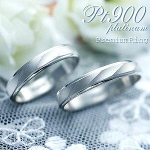 結婚指輪 マリッジリング プラチナ ペアリング PT900 刻印無料 ペアリング 運命の流れ Premium Destiny プラチナ900 ペア 指輪 プラチナペアリング プレゼント 彼氏 彼女 プロポーズ 結婚 婚約 結
