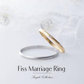 結婚指輪 マリッジリング ペアリング プラチナ K18 イエローゴールド ペア Pt900 18金 Fiss-MSRHP100-Fiss-MSRHK100YD 1号 2号 刻印無料 偶数号 指輪 婚約 結婚指輪 カップル お揃い ペアルック 記念日 誕生日 プレゼント 結婚記念 送料無料  ストレート smpl