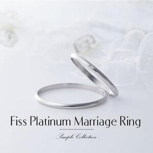 結婚指輪 プラチナ ペア マリッジリング ペアリング Pt900 Fiss-MSRHP100-Fiss-MSRHP100D 1号 2号 刻印無料 偶数号 指輪 婚約 結婚指輪 カップル お揃い ペアルック 記念日 誕生日 プレゼント 結婚記