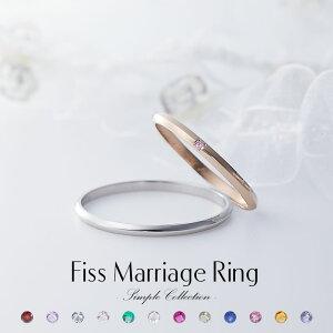結婚指輪 マリッジリング ペアリング プラチナ K18 イエローゴールド ペア Pt900 K18 〜シンプルコレクション〜 Fiss-P100-Fiss-K100P 誕生石 1号 2号 刻印無料 偶数号 指輪 婚約 カップル お揃い ペ