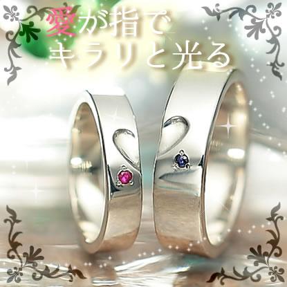 ペアリング 大きいサイズ 刻印無料 誕生石 シルバー Heart of gold FISS-SH2-BIRTH (FISS-MSD) ハート カップル お揃い デザイン 誕生日 記念日 偶数号 7号 9号 11号 12号 13号 14号 15号 16号 17号 18号 19号 20号 21号 お揃い ペアルック プレゼント 送料無料 6月 7月