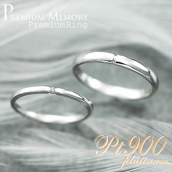 結婚指輪 マリッジリング プラチナ ペアリング PT900 刻印無料 Premium memory pre-11-22-4151 プラチナ ペア 指輪 プレゼント 彼氏 彼女 プロポーズ ジュエリー 結婚 婚約 結婚記念 記念日 マリキャン 送料無料 2本セット 父の日ギフト