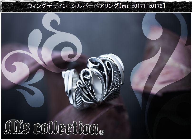 ペアリング ブランド M's collection エムズコレクション ウィングデザイン ms-x0171-x0172 (MC3-4) シルバー925 シルバーアクセ ペア 指輪 10号 11号 12号 13号 16号 17号 18号 おしゃれ ペアルック 記念日 誕生日 プレゼント 送料無料